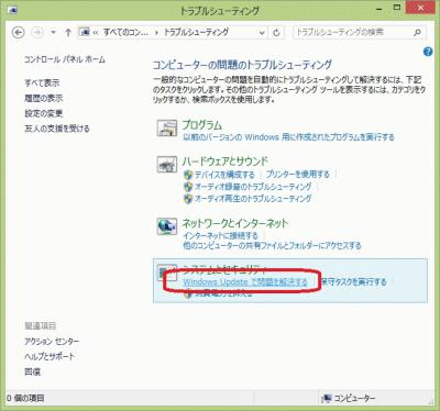 windowsupdate03.jpg