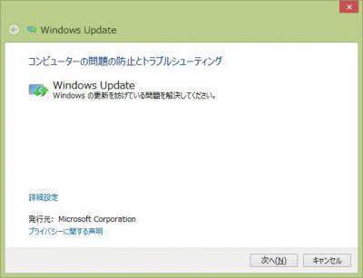 windowsupdate04.jpg
