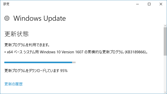 win10update_stop_00.png