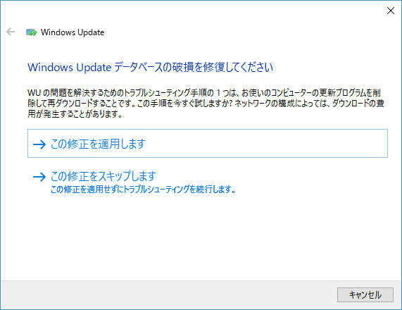 win10update_stop_02.png