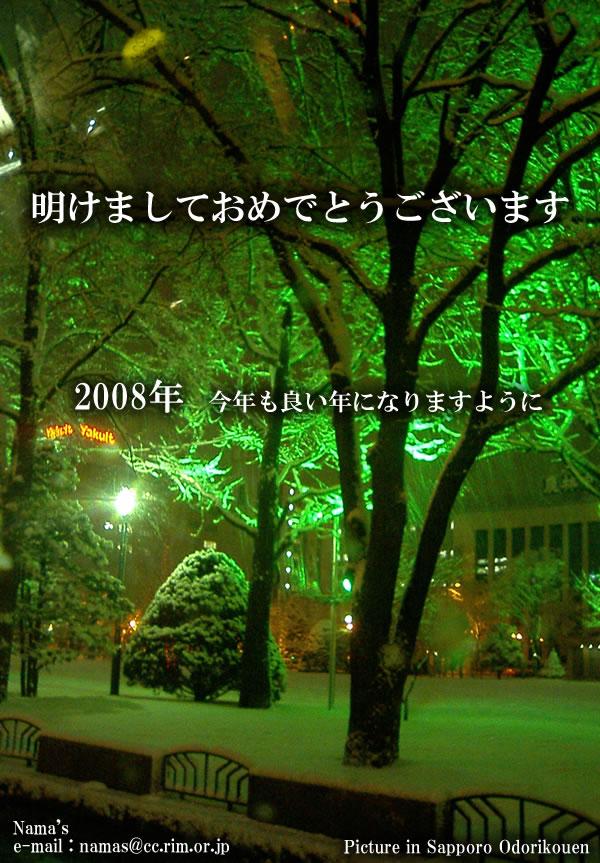 2008年年賀状.jpg