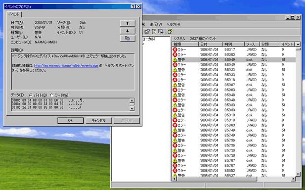 raid_error.png